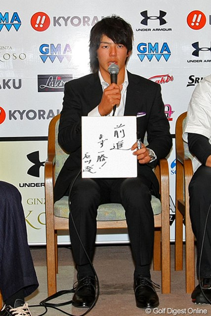 2010年 GMAプロ・アマチャリティーゴルフ 石川遼 石川遼は「前進 まず1勝!」