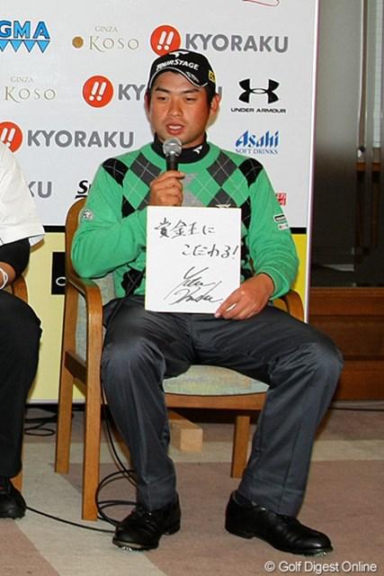 2010年 GMAプロ・アマチャリティーゴルフ 池田勇太 この2年間の悔しさを込め、池田勇太は「賞金王にこだわる!」と書き込んだ