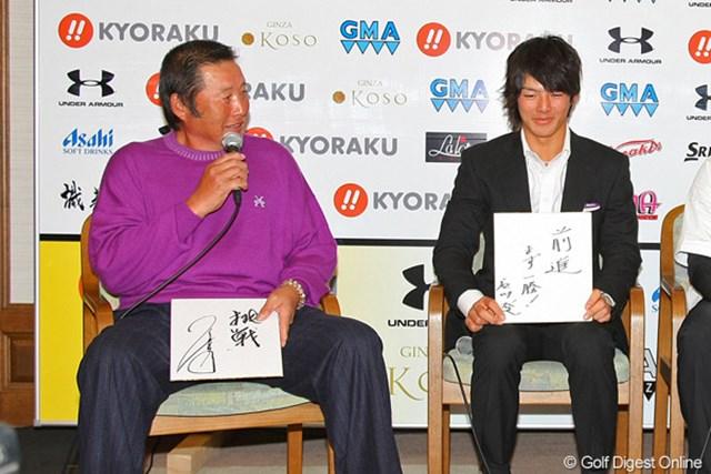 2010年 GMAプロ・アマチャリティーゴルフ 尾崎将司、石川遼 「挑戦」と書いたのは尾崎将司。そのターゲットは遼でも勇太でもなく・・・