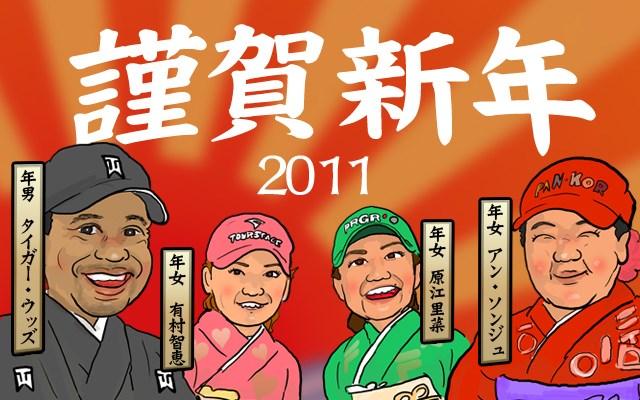 2011年新春特集 2011年、新年あけましておめでとうございます!