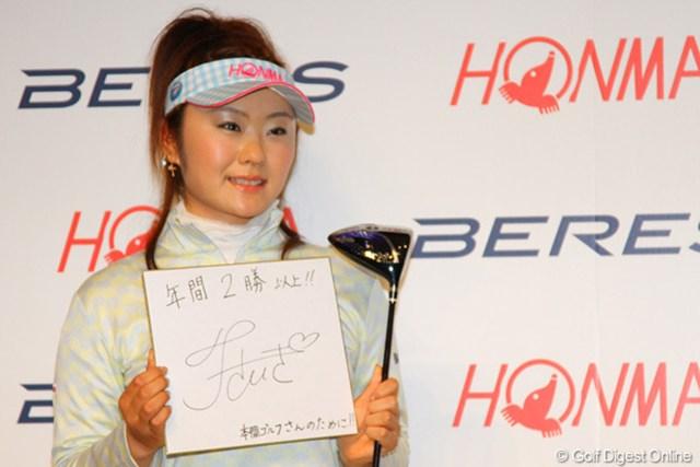 2011年 ホットニュース 契約記者発表会 藤田幸希 色紙に今季の意気込みを書いて披露した藤田幸希