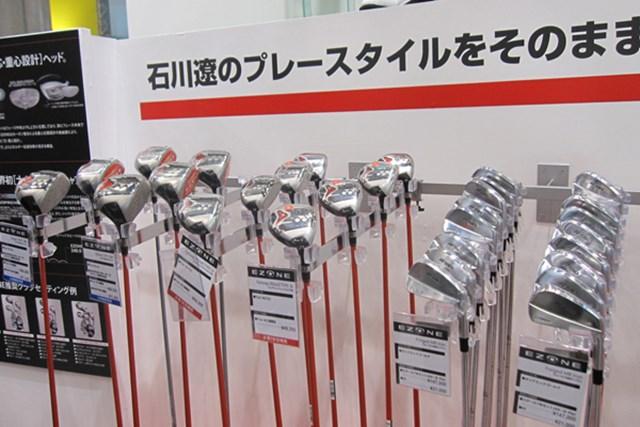 女性急増でファッションショーを開催!第45回ジャパンゴルフフェアが開幕 NO.8 石川遼が使用するクラブセッティングをラインナップ