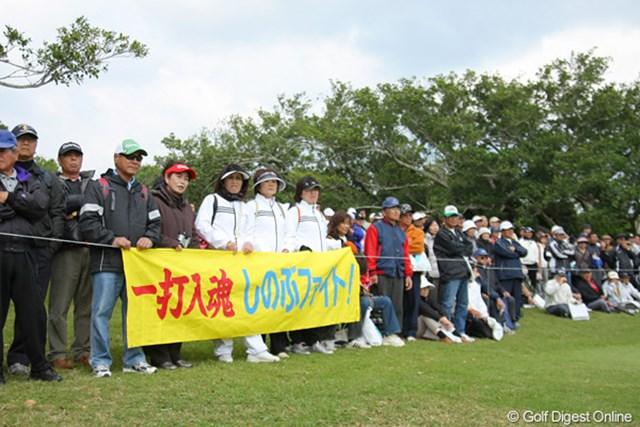 2011年 ダイキンオーキッドレディスゴルフトーナメント 初日 諸見里しのぶの応援団 ロープ外から見守る諸見里しのぶの応援団