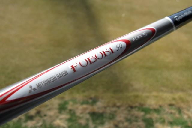 オリジナルの三菱レイヨン FUBUKI50 が挿さっている