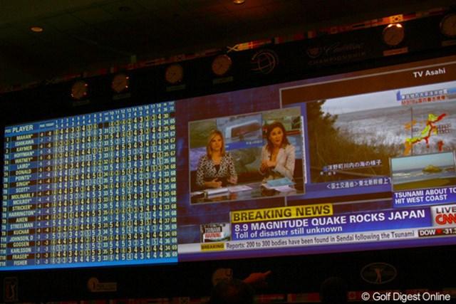 キャデラック選手権2日目のプレスルームの大画面では選手の成績とともに大地震を伝えるニュースが流れた