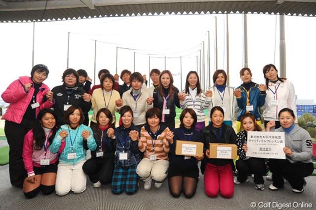 チャリティレッスンイベントに、関西出身を中心に20人を超える女子プロゴルファーが集まった