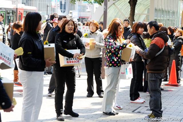 2011年 ホットニュース 福嶋晃子 女子プロの先頭に立って街頭で募金を募る福嶋晃子。ひまわりのアイデアには心を打たれた