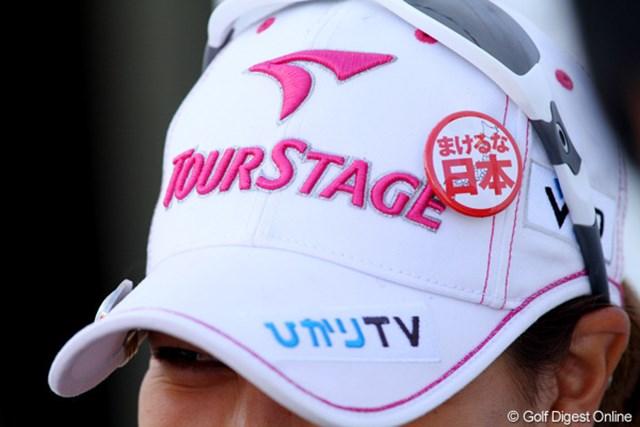 バッジ 2011年クラフトナビスコチャンピオンシップ 『まけるな日本』多くの人の注目を集めている