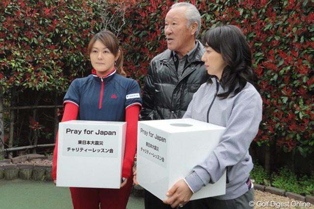 都内の練習場でチャリティレッスン会を行った東尾理子、青木功、諸見里しのぶ