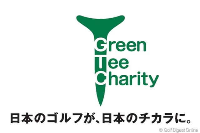 「震災復興支援 グリーン・ティー・チャリティー」のロゴ