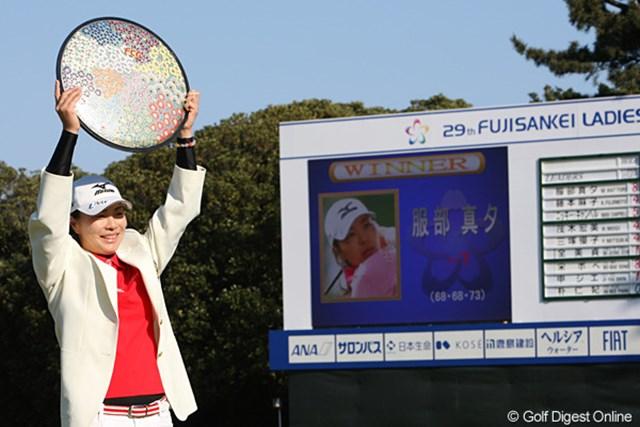 2011年 フジサンケイレディスクラシック 事前情報 服部真夕 昨年は服部真夕が川奈を制し、ツアー通算2勝目を飾った