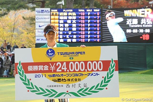 2011年 つるやオープンゴルフトーナメント 最終日 近藤共弘 いや~、今日も長かったですワ・・・。それにしても男子の賞金はゴツイ!ゲット~ン!!