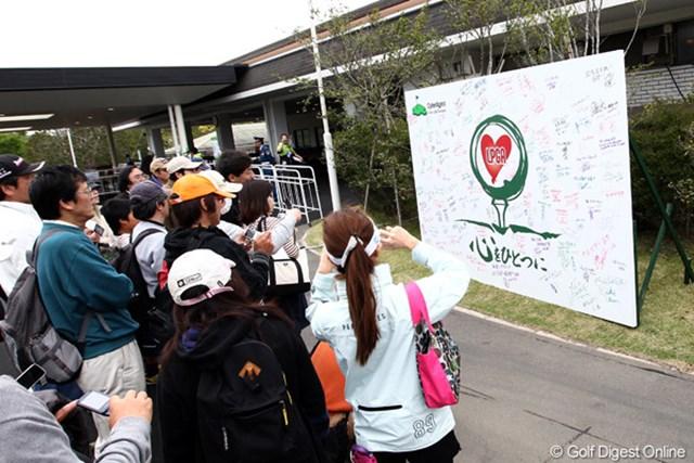 クラブハウス前には参加選手が心を込めて書いたサインボードが飾られていた