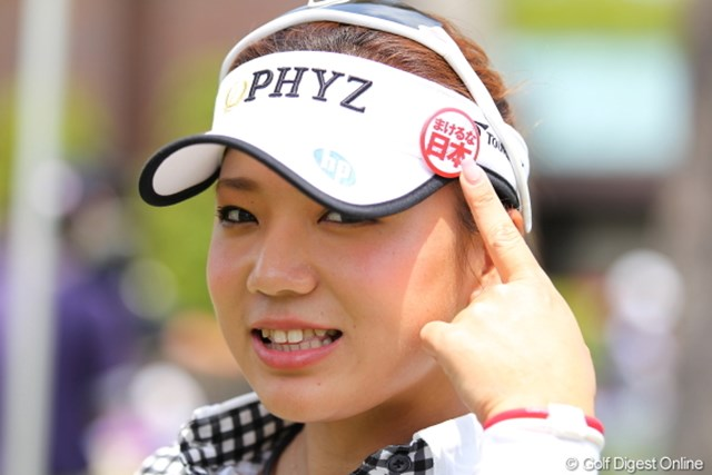 まけるな日本、LPGAは被災地を応援します