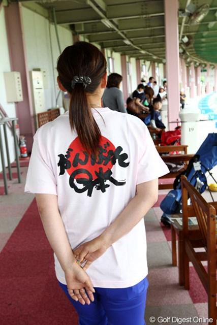 横峯姉妹が着用したシャツの背中には「がんばれ日本」の文字が