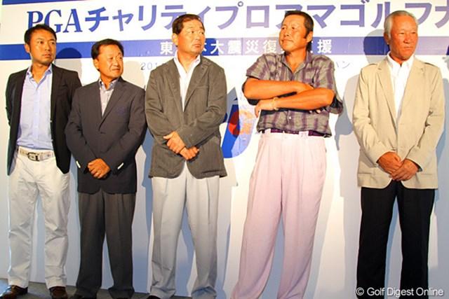 2011年 東日本大震災復興支援 PGAチャリティプロアマゴルフ大会 片山晋呉、倉本昌弘、中嶋常幸、尾崎将司、青木功 杉原輝雄以外の発起人(永久シード選手)5人が登壇し挨拶をした