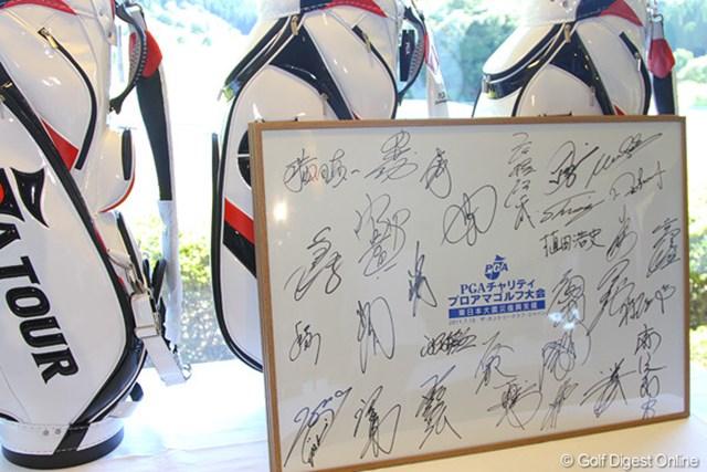 2011年 東日本大震災復興支援 PGAチャリティプロアマゴルフ大会 サイン 参加した30名のサインがザ・カントリークラブ・ジャパンに飾られた