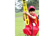 2011年 NEC軽井沢72ゴルフトーナメント 2日目 ボランティア