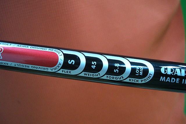 マーク試打 アキラプロダクツ ADR ドライバー(2007年モデル) NO.4 純正のシャフトSはトルク5.8と多く、切り返しでシャフトのしなりが大きい
