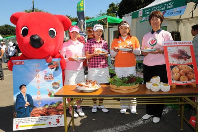 ギャラリープラザで千葉県特産物をアピールする(左から)飯島茜、諸見里しのぶ、福嶋晃子、小林浩美LPGA会長(画像はLPGA提供)