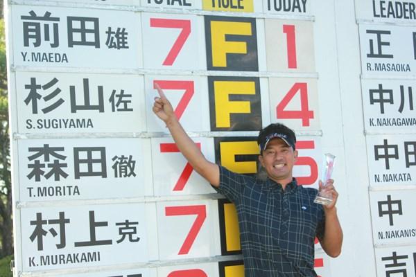 前田雄大が両親と師匠の目の前でチャレンジトーナメント優勝!