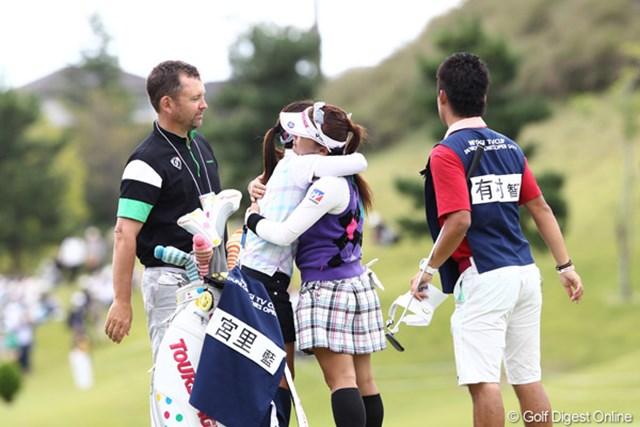 2011年 ミヤギテレビ杯ダンロップ女子オープンゴルフトーナメント 最終日 宮里藍&有村智恵 抱き合ってます・・・何秒間だったでしょうか