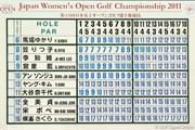 2011年 日本女子オープンゴルフ選手権競技 最終日 スコアボード