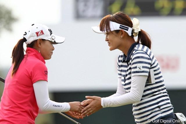 2011年 富士通レディース 初日 横峯さくら&北田瑠衣 女性らしい握手ですね