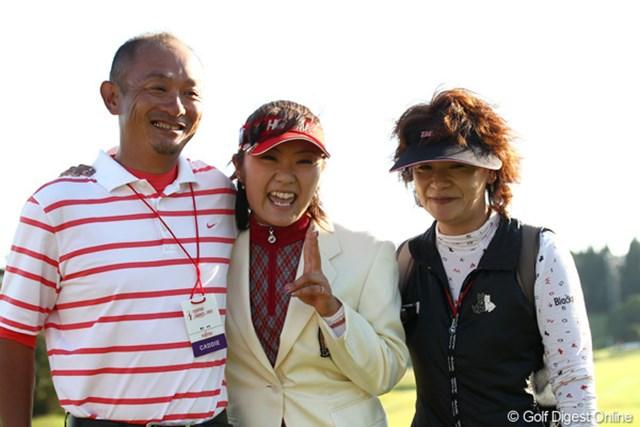 2011年 富士通レディース 最終日 藤田幸希 お母さんとキャディの橋本さんと記念の1枚