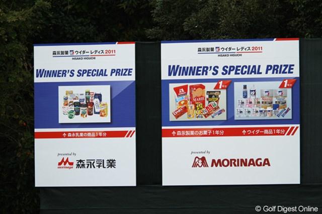 2011年 樋口久子 森永製菓ウイダーレディス 2日目 優勝副賞 森永製菓さんらしい副賞です。いつも思うのですが・・・1年分って曖昧ですよね?