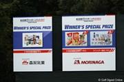 2011年 樋口久子 森永製菓ウイダーレディス 2日目 優勝副賞