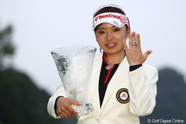 悲願のホステスVを達成し、ツアー通算10勝目に華を添えた有村智恵