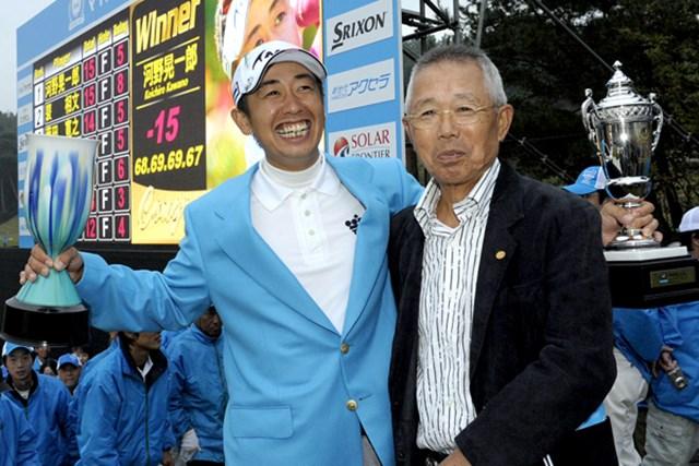 ツアー初優勝を手にした河野晃一郎。父・晃さんが山梨から急遽駆けつけた