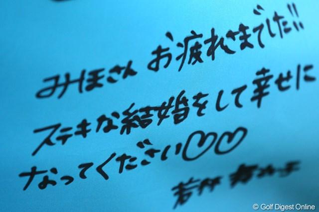 2011年 大王製紙エリエールレディスオープン 初日 横断幕 この横断幕には女子プロからのメッセージも書かれていました。