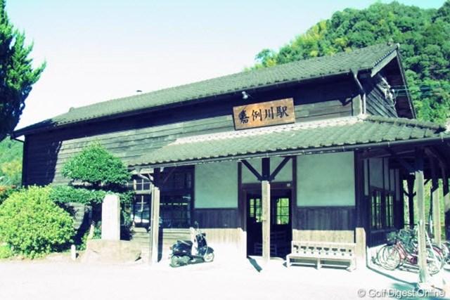 2011年 LPGAツアーチャンピオンシップリコーカップ事前情報 嘉例川駅 営業開始から100年以上を誇る。クロスプロセスモードでレトロ感を(撮影:リコー CX5)