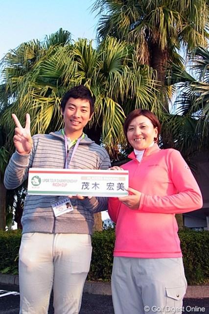 2011年 LPGAツアーチャンピオンシップリコーカップ事前情報 茂木夫婦 ちょっと(茂木さんの方が)照れくさそうでしたが、仲の良さが伝わってくる茂木夫婦