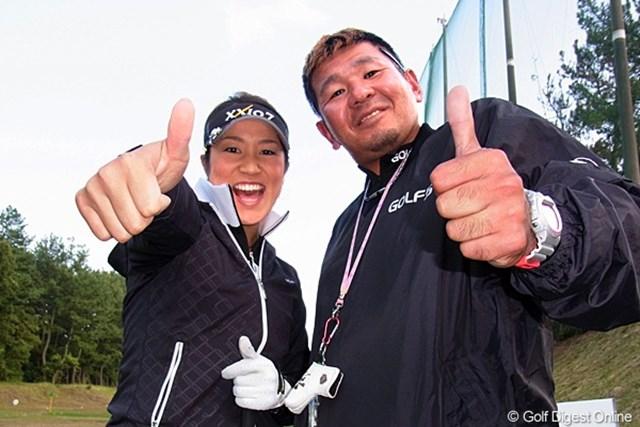 2011年 LPGAツアーチャンピオンシップリコーカップ事前情報 藤本麻子 初優勝コンビです!藤本麻子とキャディの後藤さん
