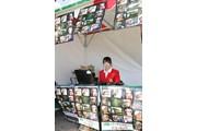 2011年  LPGAツアーチャンピオンシップリコーカップ 2日目 インフォメーション