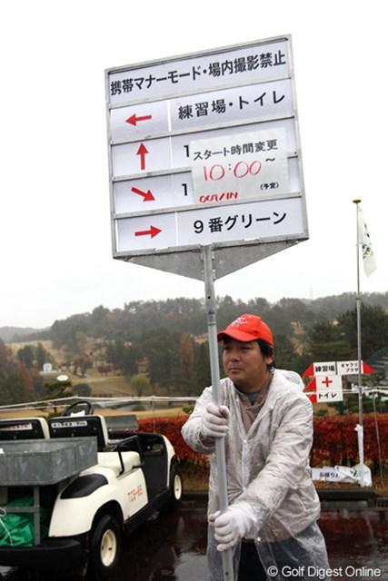 コースコンディション不良のためスタート時間が9時~10時~10時45分へ変更、最終的に中止
