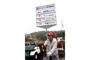 2011年 ゴルフ日本シリーズJTカップ 3日目 スタート時間
