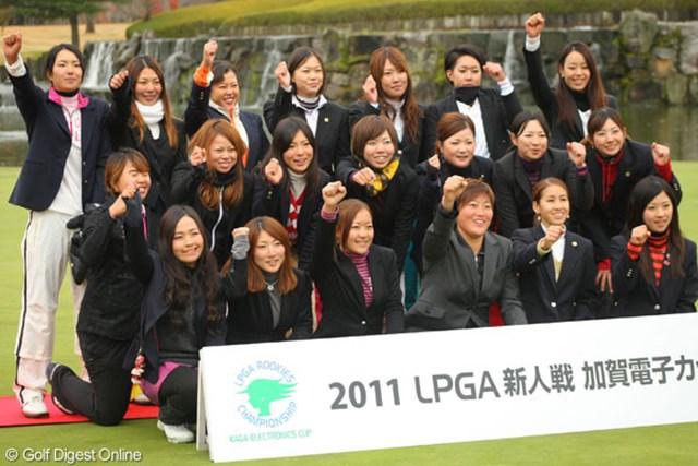 来シーズンは2011年のプロテストに合格した20名の選手が加わり、女子ツアーを大いに盛り上げる