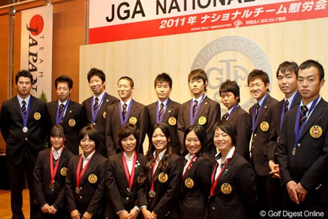2011年 JGAナショナルチーム慰労会 2011年ナショナルチームメンバー 個人戦では好結果を残すもチームとしては今ひとつだった今年のナショナルチーム