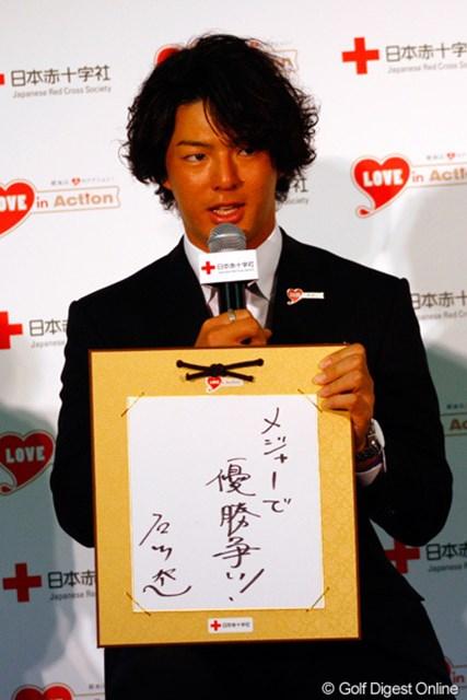 壇上で2012年の大きな目標を掲げた石川遼。早くも来週から米ツアーに臨む
