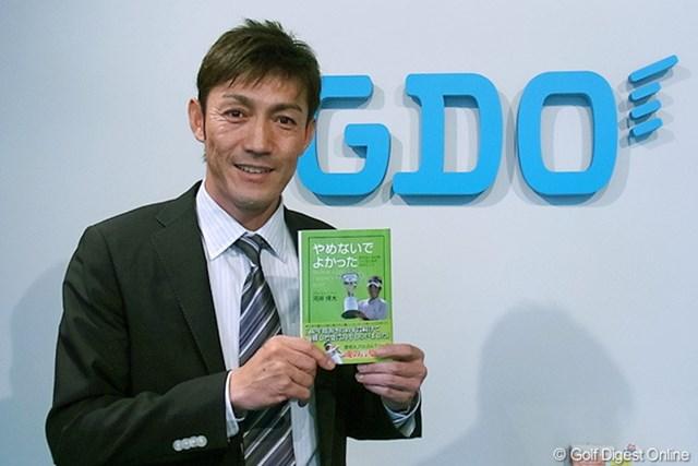 ゴルフウェアから一変、スーツ姿に身を包み、自身が出版した本のPRにGDOを訪れた河井博大プロ