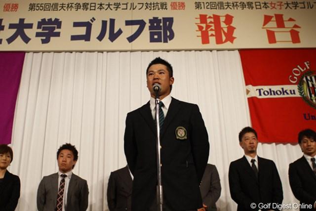 そうそうたるメンバーが揃ったが、その締めくくりに挨拶を行なった松山英樹