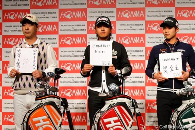 """2012年 ホットニュース 江連忠、岩田寛、金度勲 """"TEAM HONMA""""の一員として活躍を誓い、色紙に今季の目標を掲げた"""