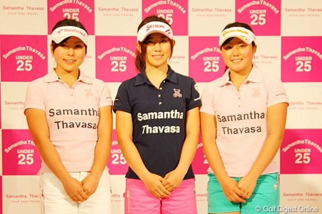 2012年 「U25 サマンサタバサ」発表会見 堀奈津佳、香妻琴乃、山村彩恵 小雨がぱらつく中、多くのギャラリーと報道カメラを前に、やや緊張した面持ちで登場した3選手