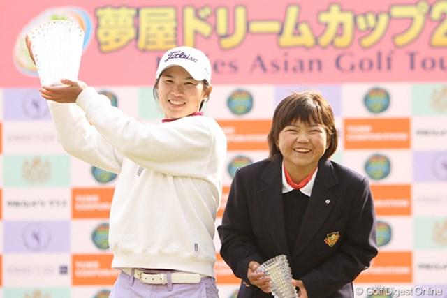 優勝したユ・ペイリンとローアマに輝いた青野紗也