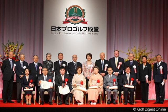 2012年 日本プロゴルフ殿堂 「日本プロゴルフ殿堂」顕彰者の方々 第一回「日本プロゴルフ殿堂」で顕彰されたのは7名。代理の方々が壇上で表彰を受けた
