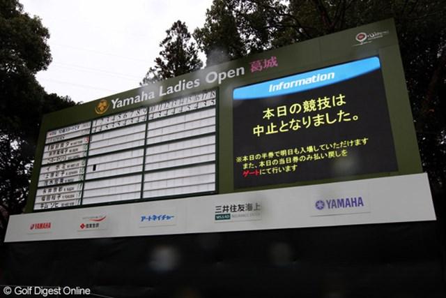 降雨の影響により、13時に第2ラウンドの中止が発表となった